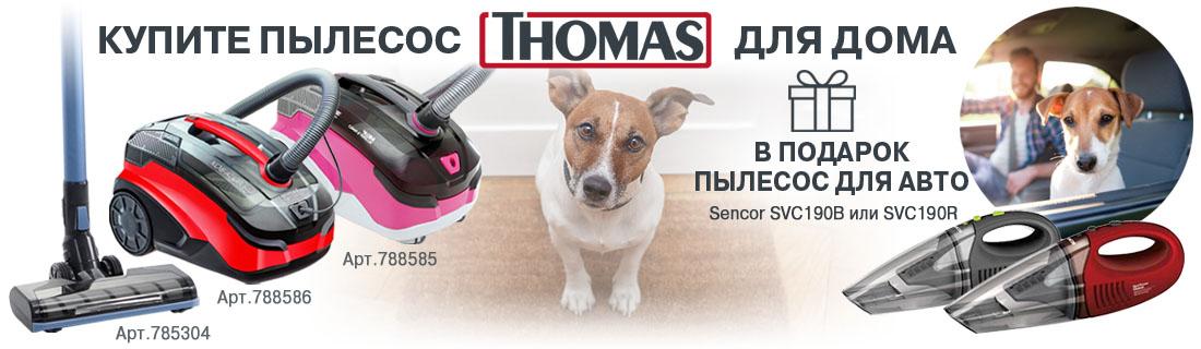 Купите один из пылесосов: THOMAS ALLERGY & FAMILY,  THOMAS WAVE XT AquaBOX, THOMAS QUICK STICK TURBO PLUS и получите в подарок пылесос для автомобиля Sencor SVC190B или Sencor SVC190R!